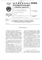 Патент 343068 Распределитель