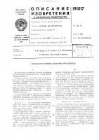 Патент 191017 Патент ссср  191017