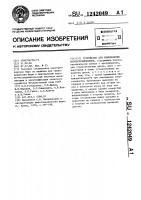 Патент 1242049 Устройство для измельчения корнеклубнеплодов