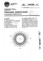 Патент 1644299 Магнитопровод электрической машины с обмоткой