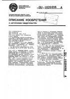 Патент 1020486 Лотковая щетка
