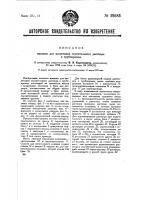 Патент 29583 Машина для нагнетания строительного раствора в трубопровод