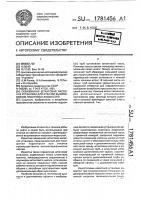 Патент 1781456 Скважинная штанговая насосная установка для откачки высоковязких пластовых жидкостей