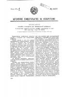 Способ и аппарат для непрерывной диффузии
