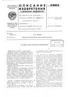 Патент 418826 Пресс для склейки кинопленкиjfc-:' ;1! .. ^ : -* л , • т- .'.л .tv а-дmih >&•:-:-: --j v .;цw--,-j l:,^.,::.;. , i nfl