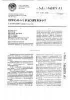 Патент 1662879 Чертежный прибор