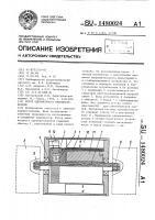 Патент 1480024 Ротор одноякорного преобразователя