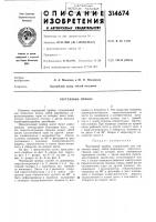 Патент 314674 Чертр.жный припор
