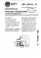 Патент 1094713 Устройство для автоматической сварки изделий по замкнутому криволинейному контуру
