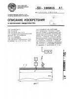 Патент 1405815 Устройство для подографии