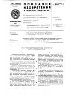 Патент 859781 Загрузно-разгрузочное устройство нагревательной печи