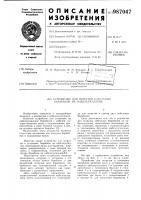 Патент 987047 Устройство для погрузки кабельных барабанов на кабелеукладчик