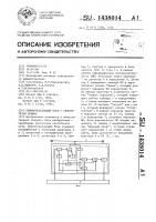 Патент 1438014 Приемопередающий блок с приоритетом приема