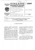 Патент 430197 Кожух дел и итера