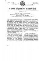 Патент 32952 Сапог для стопы со снятой пяткой