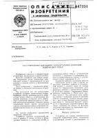 Патент 647231 Устройство для замера горизонтальных смещений подкрановых рельс