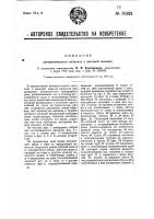 Патент 30391 Автоматический питатель к мяльной машине