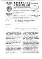 Патент 624652 Собиратель для флотации оловосодержащих руд
