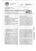 Патент 1756329 Способ получения бертинат-брикетов из торфа