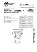 Патент 1628940 Измельчитель корнеклубнеплодов