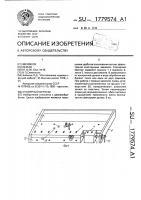 Патент 1779574 Столярный верстак