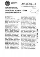 Патент 1213952 Система передачи аналоговых сигналов по первичным цифровым трактам связи