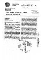 Патент 1821427 Способ сброса реагента с летательного аппарата и устройство для его осуществления