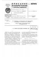 Патент 457492 Способ флотации калийных руд