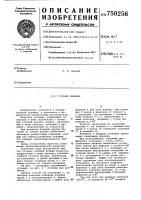 Патент 750256 Угломер якимова