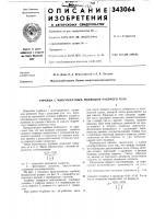 Патент 343064 Турбина с многократным подводол\ рабочего тела