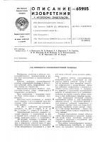 Патент 659115 Шпиндель хлопкоуборочной машины