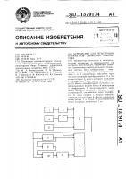 Патент 1379174 Устройство для регистрации параметров движения локомотива