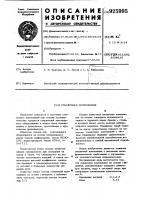 Патент 925995 Смазочная композиция