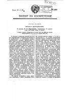 Патент 13889 Ламповый радиоприемник