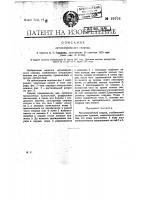 Патент 19976 Артиллерийский снаряд