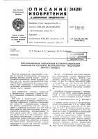 Патент 314281 Многоканальный синхронный автокорреляционный демодулятор сигналов фазоразностной модуляции