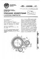 Патент 1243360 Способ полунепрерывной термообработки длинномерных спиралевидных профилей и устройство для его осуществления