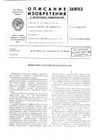 Патент 368153 Взссо'гозная