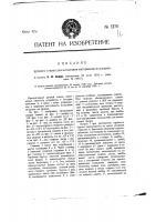 Патент 1176 Ручной станок для испытания материалов на разрыв
