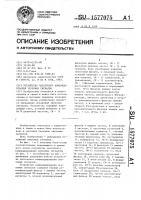 Патент 1577075 Устройство частотного компандирования звуковых сигналов