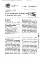 Патент 1712476 Устройство для обработки стеблей лубяных культур