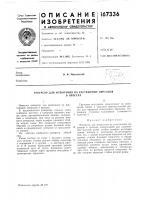 Патент 167336 Реверсор для испытания на растяжение образцовв прессах