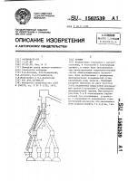 Патент 1562539 Эрлифт