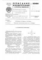 Патент 510484 Полимерная композиция