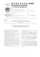 Патент 367218 Устройство для подачи дренажных труб к экскаватору- дреноукладчику