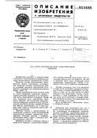 Патент 851648 Ротор бесконтактной электрическоймашины