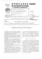 Патент 240657 Установка для сборки секций цилиндров