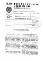 Патент 837690 Устройства для сборки и сваркистроительных металлоконструкций