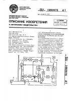 Патент 1492078 Ветроэлектрический агрегат, способ управления ветроэлектрическим агрегатом и устройство для его осуществления