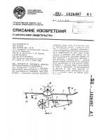 Патент 1426497 Сепаратор мелкого вороха зерноуборочного комбайна